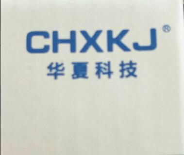 CHXKJ/华夏科技