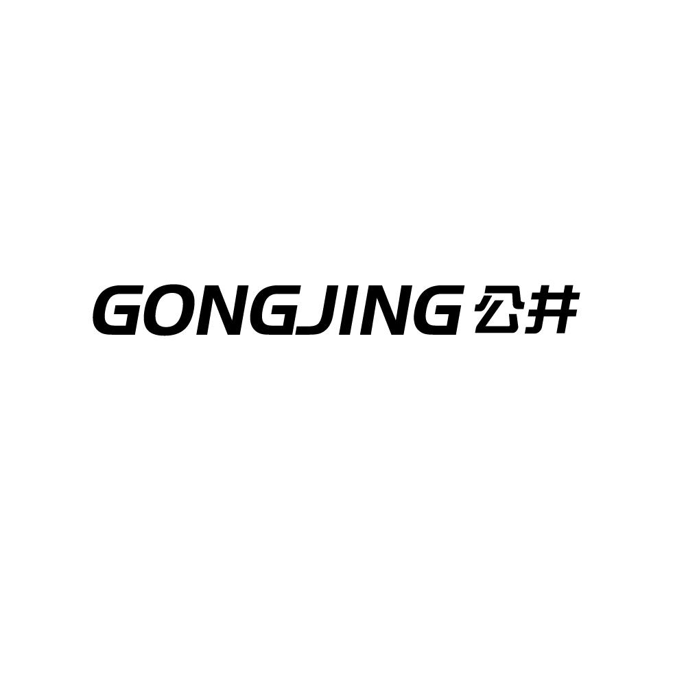 GONGJING公井
