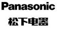 Panasonic/松下电器
