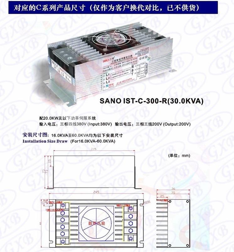 35KVA三锘SANO伺服变压器IST-C5-350-R伺服电子变压器联系我们