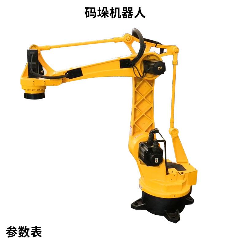 机械手臂LJ-4010B_01.jpg