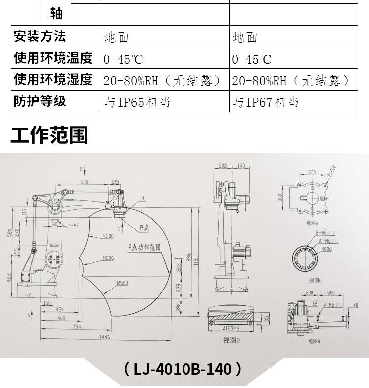 机械手臂LJ-4010B_03.jpg