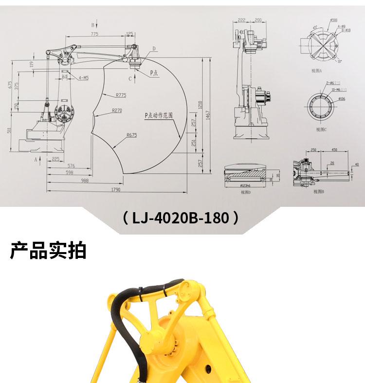 机械手臂LJ-4010B_04.jpg
