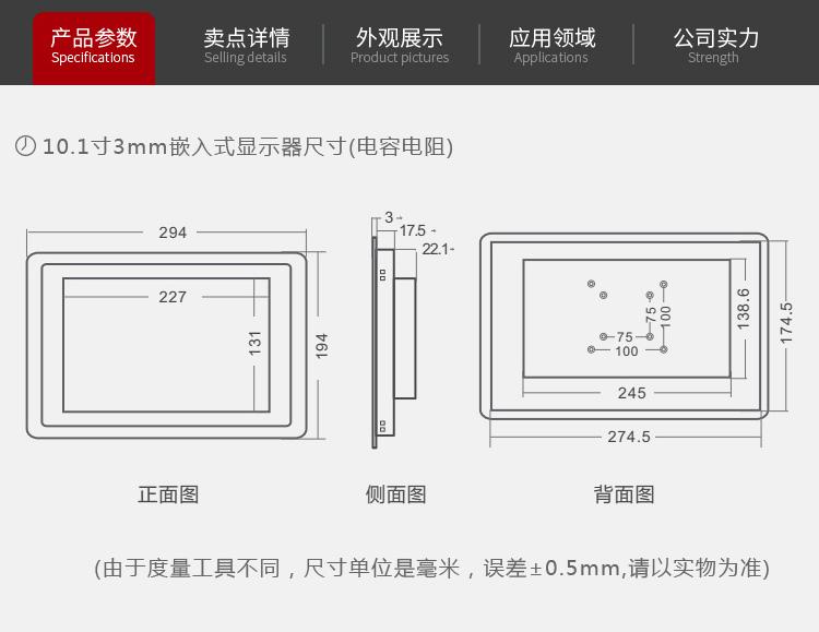 3mm嵌入式显示器详情_04.jpg