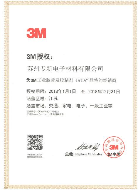 3M IATD经销商证书2018