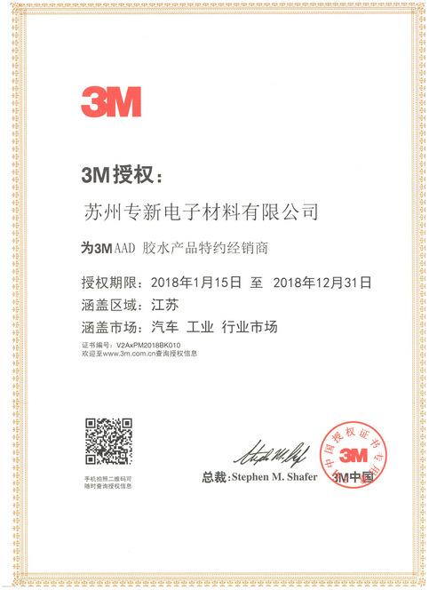 3M AAD经销商证书2018