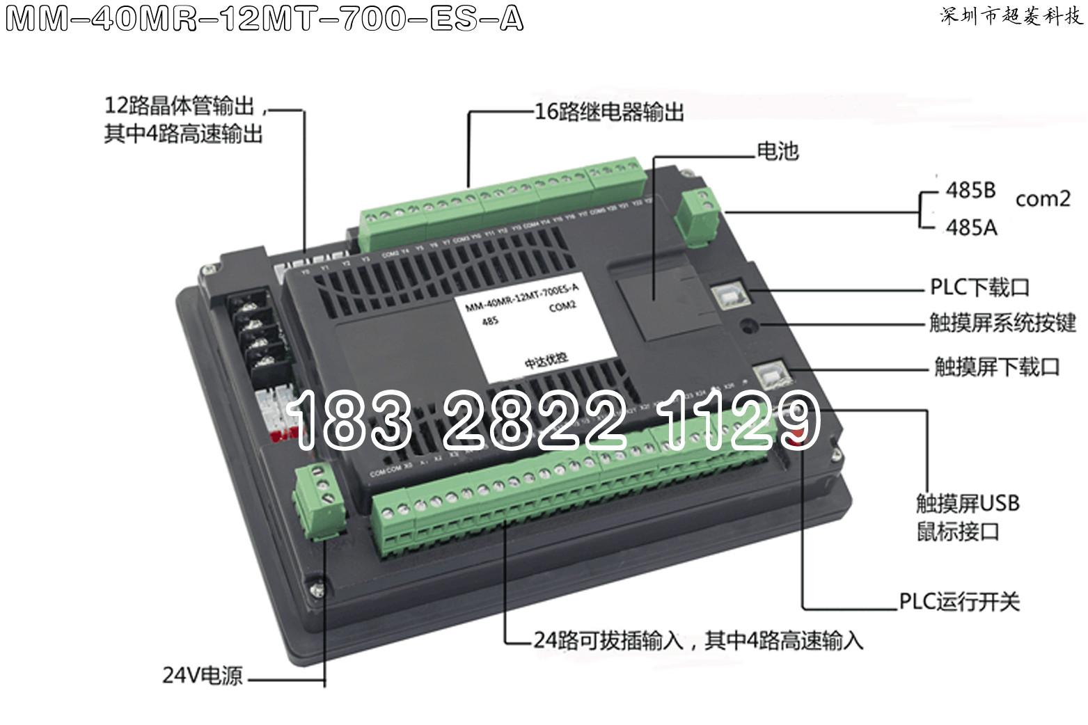 中达优控触摸屏PLC一体机4.3寸5寸7寸10寸兼容台达三菱