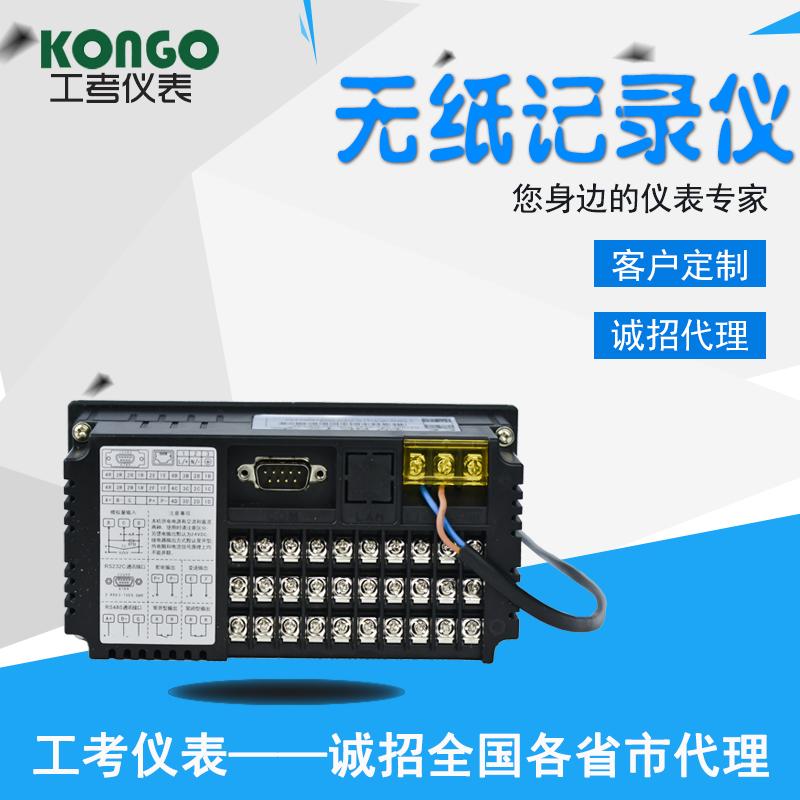 多通道无纸记录仪/流量积算仪/数据采集仪 G-NPS
