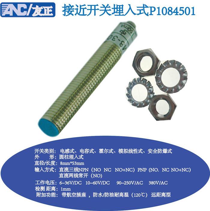 台湾友正ANC电感式接近开关 P10845NA直径8mm
