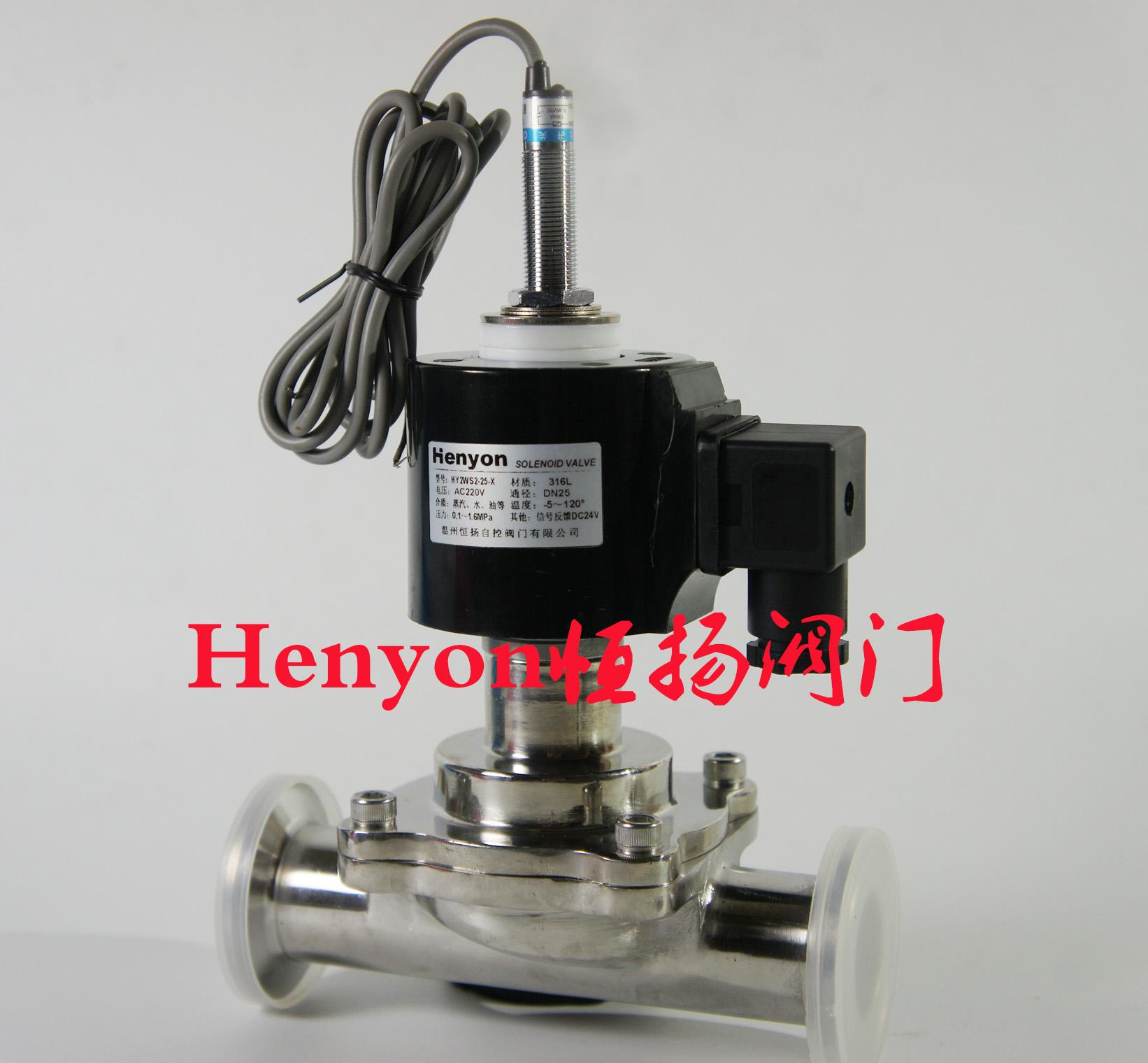 卫生级电磁阀HY2WS2-25-X 带信号反馈电磁阀 卡箍电磁阀