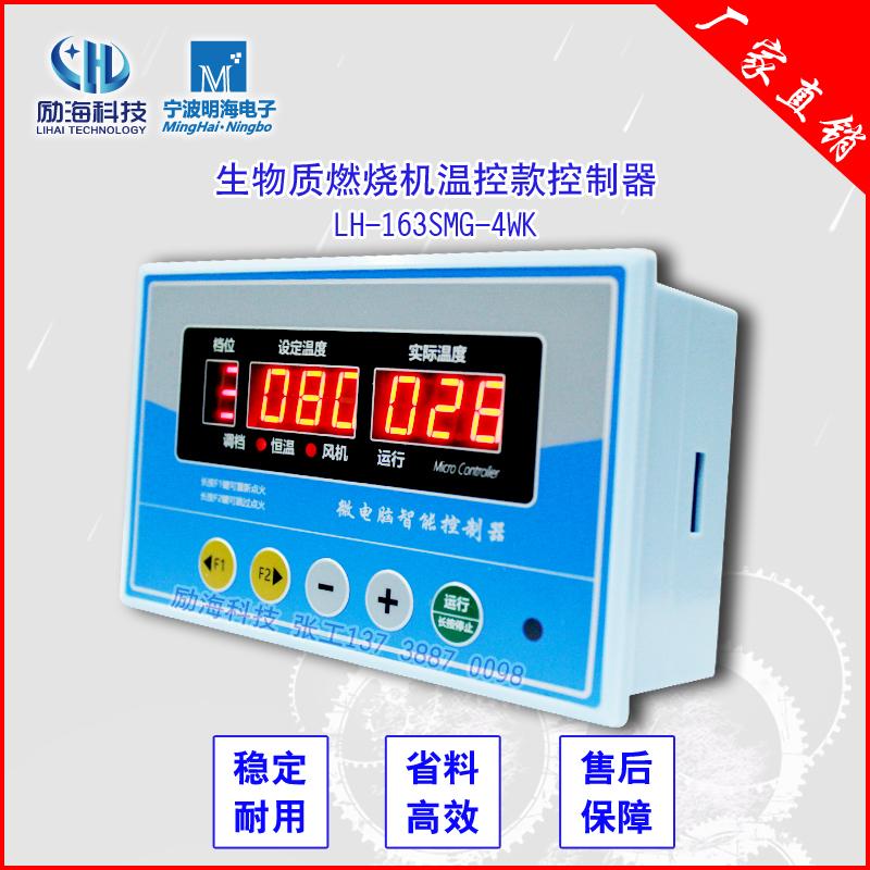 生物质颗粒燃烧机控制器 热水锅炉智能控制器