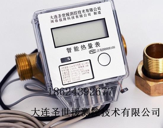 大连户用智能超声波热量表RLB厂家批发SSY