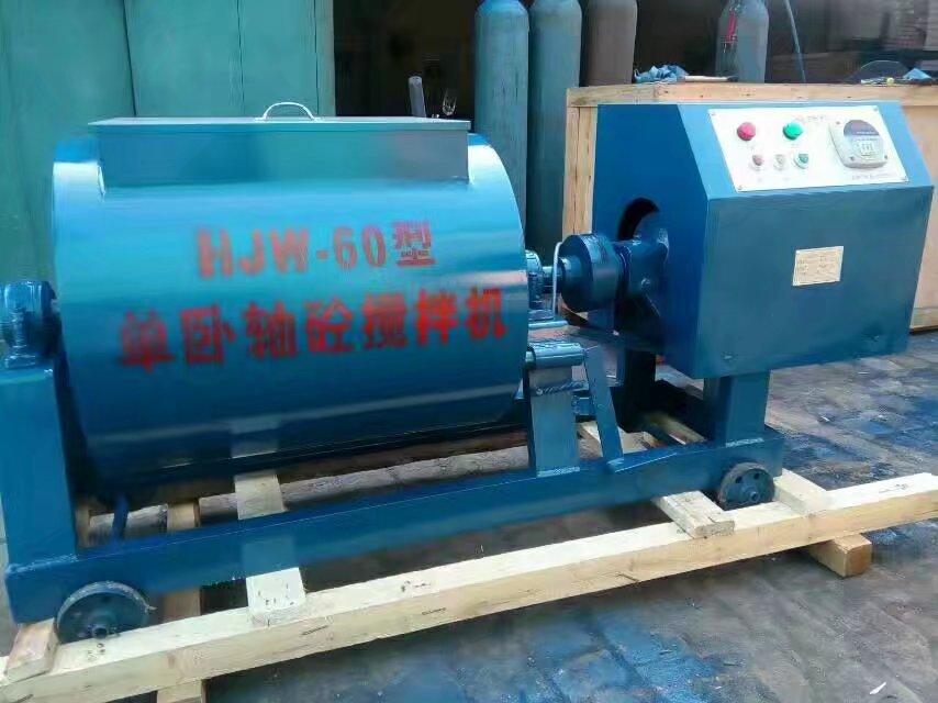 15L/30L/60L型强制式单卧轴混凝土搅拌机 砂浆搅拌机 卧式搅拌机