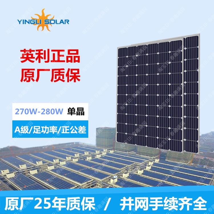 【光伏致富】太阳能光伏发电 太阳能电池板 并网光伏发电板 270W