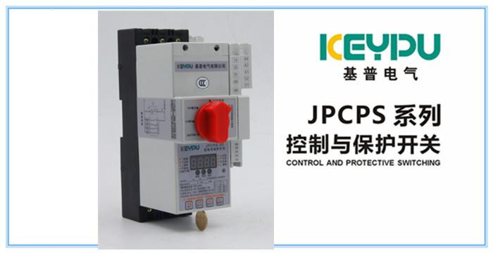 基普电气控制与保护开关JPCPS-45C