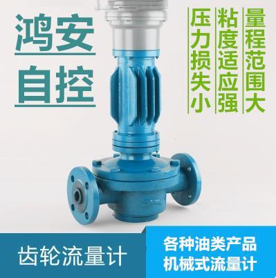 LC椭圆齿轮流量计柴油 液体流量计 带回零高温液晶椭圆齿轮流量计
