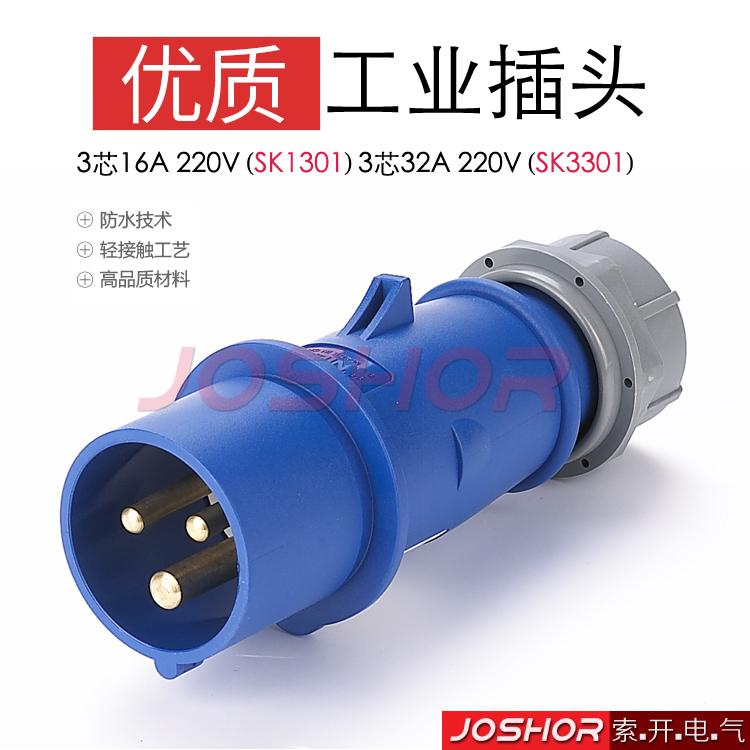 3芯16A工业防水插头3芯32A工业插头
