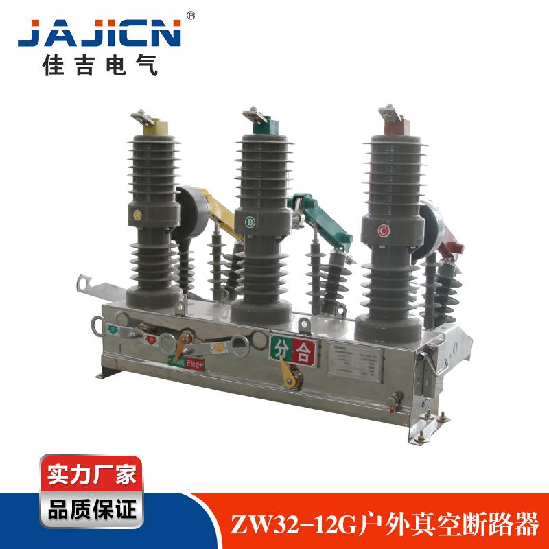 ZW32-12G户外高压真空断路器带隔离