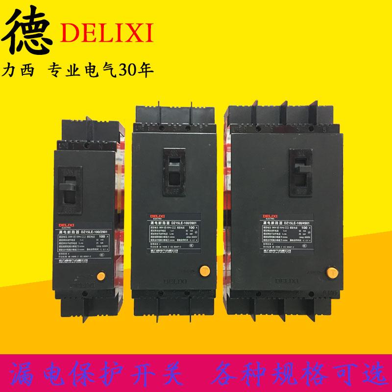 德力西漏电保护器三相四线漏电开关DZ15LE-40/2901 触电保安器 漏保