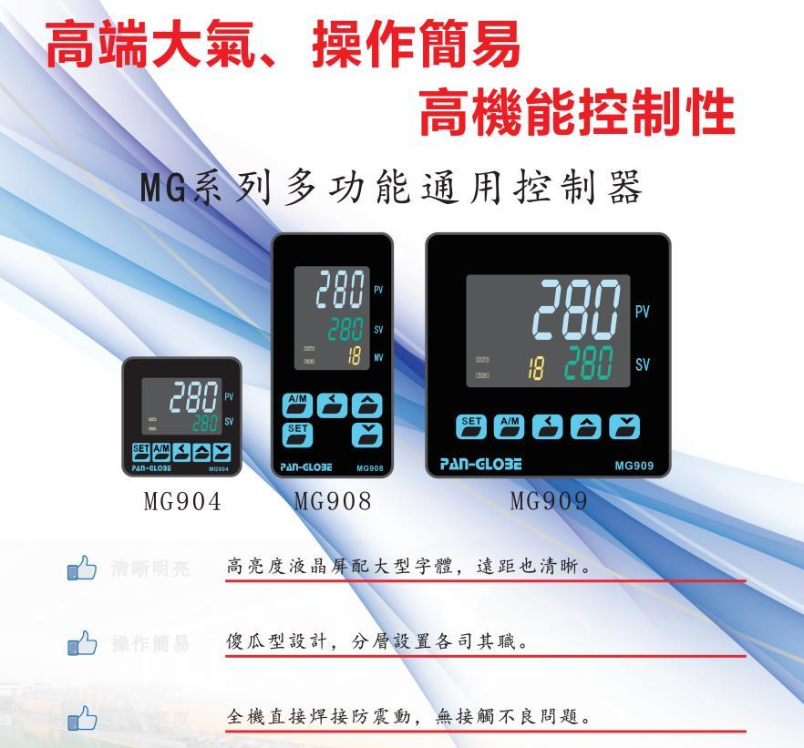曲线分段控制温控器MG904-201-010-300台湾泛达厂家直销