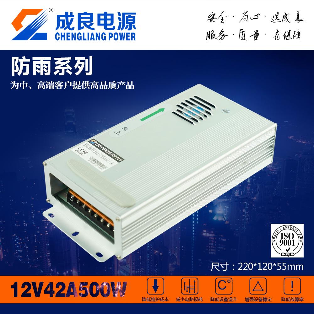 LED型材防雨开关电源 12V500W防雨电源 12V41A发光字灯带防雨电源