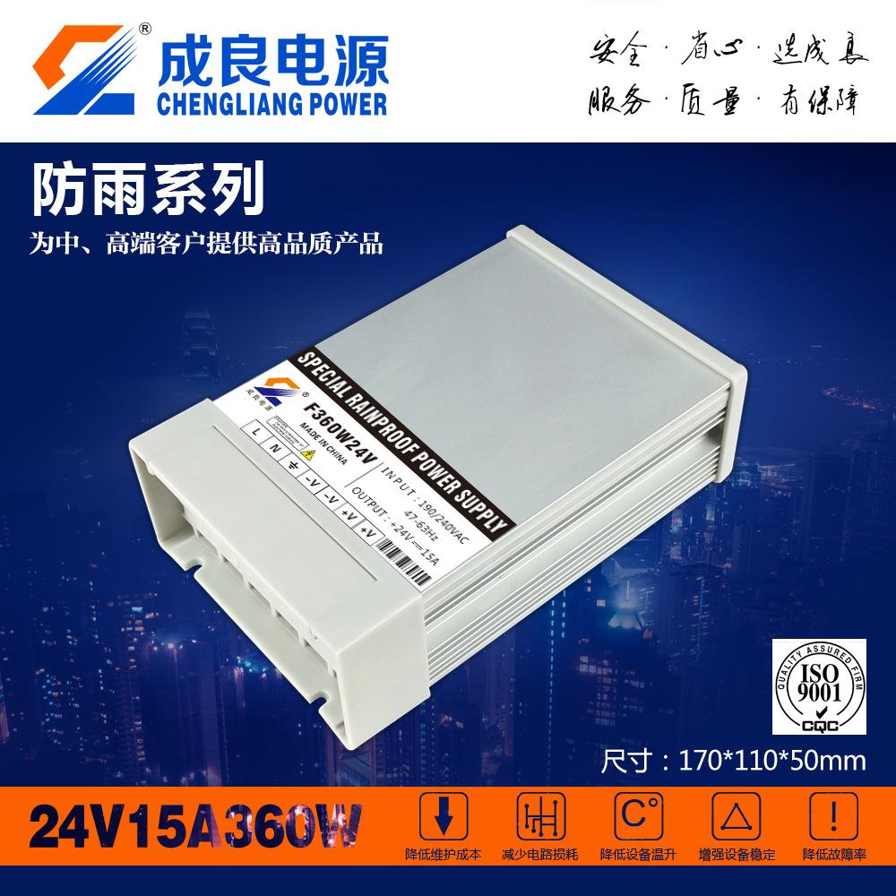 24V360W防雨电源 户外亮化防雨电源 LED灯条灯带广告发光字防雨电源