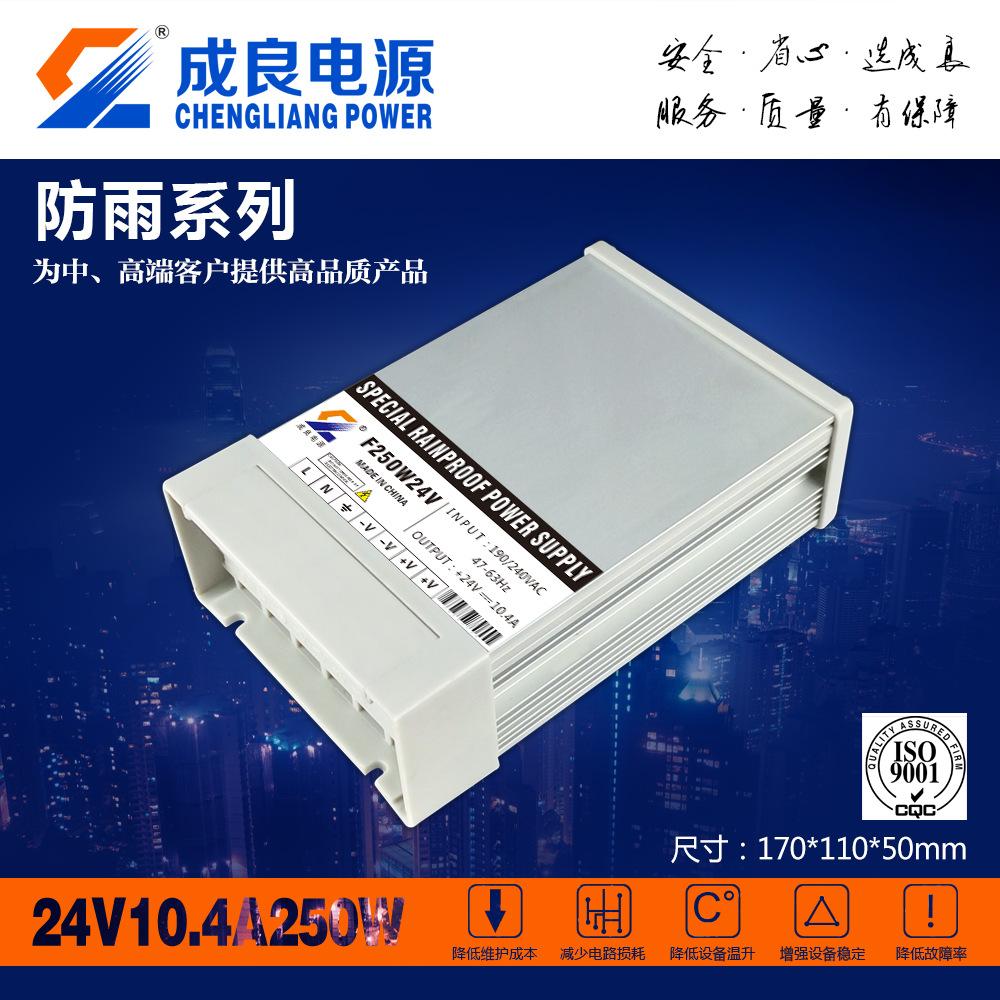 24V250W防雨电源  户内外亮化电源 安防监控电源 门头发光字电源