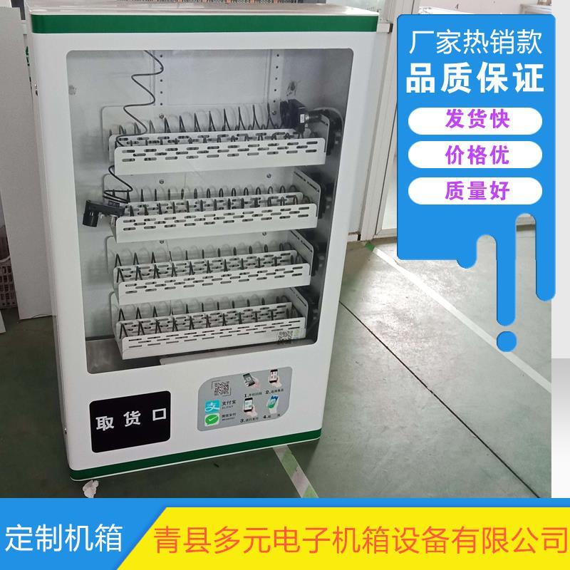 厂家专业加工定制 售货机外壳 娃娃机外壳 格子柜外壳
