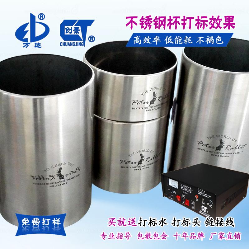不锈钢LOGO 商标专用电腐蚀打标机 公司名称标印机
