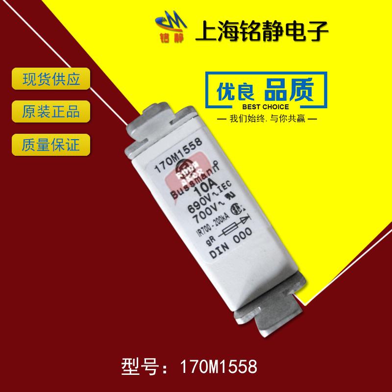 巴斯曼熔断器170M1558690V10A