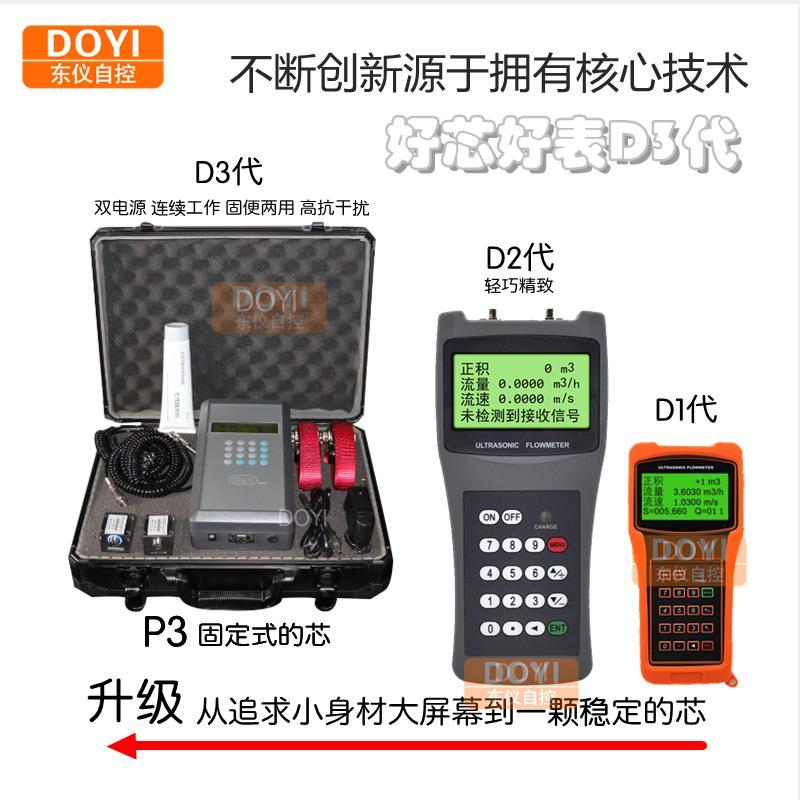 东仪便携式超声波流量计手持式超声波流量计液体管道外夹式传感器