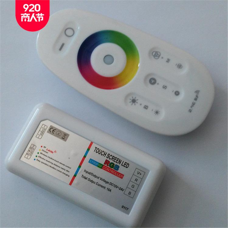 2.4G无线WIFI七彩LED控制器 LED RGB调光器Wifi compatible
