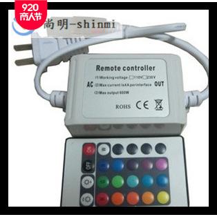 24键高压LED灯条控制器 高压RGB遥控控制器 5050RGB遥控控制器