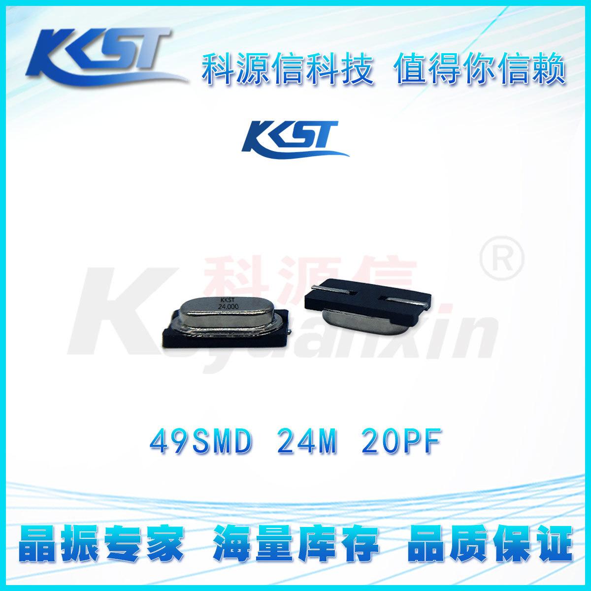 49SMD 24.000MHZ 晶振贴片 20pf 20ppm 11.5*4.8*4.0mm 现货供应
