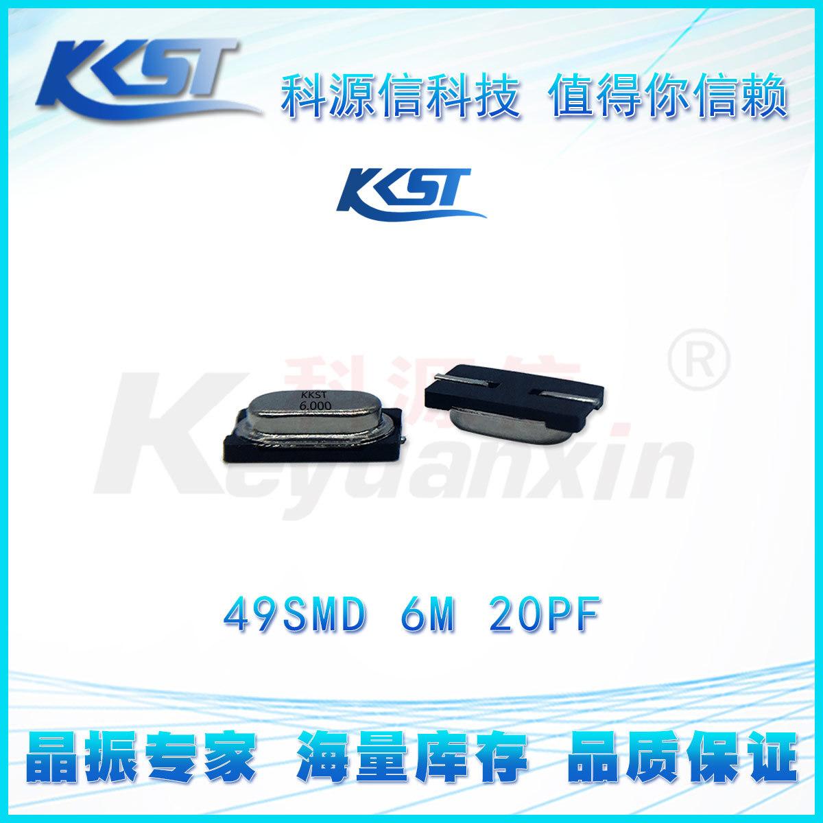 晶振贴片 49SMD 6.000MHZ 20PF 20PPM 现货供应 11.5*4.8*4.0mm