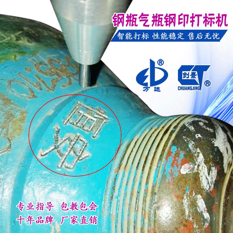 专业型钢瓶钢印打标机 液化气瓶钢印打码机