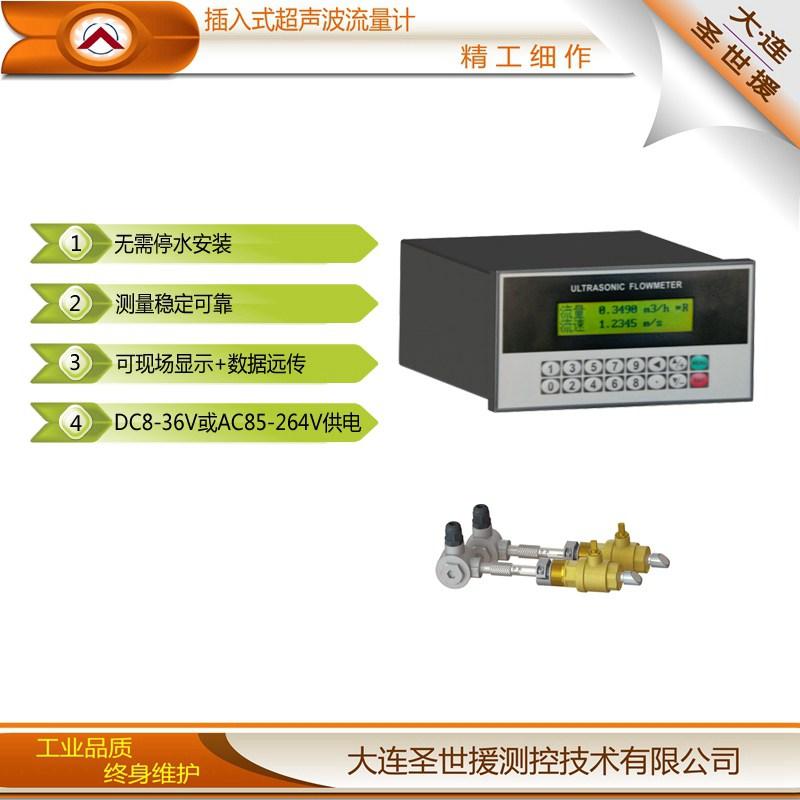 安阳插入式超声波流量计TUF-2000现货供应SSY