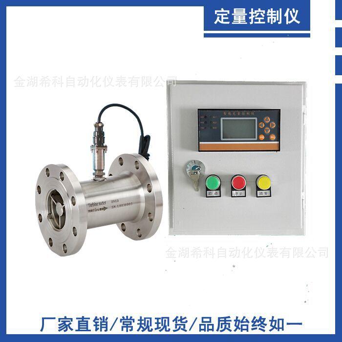 供应定量控制仪/定量打印、定量灌装一键操作