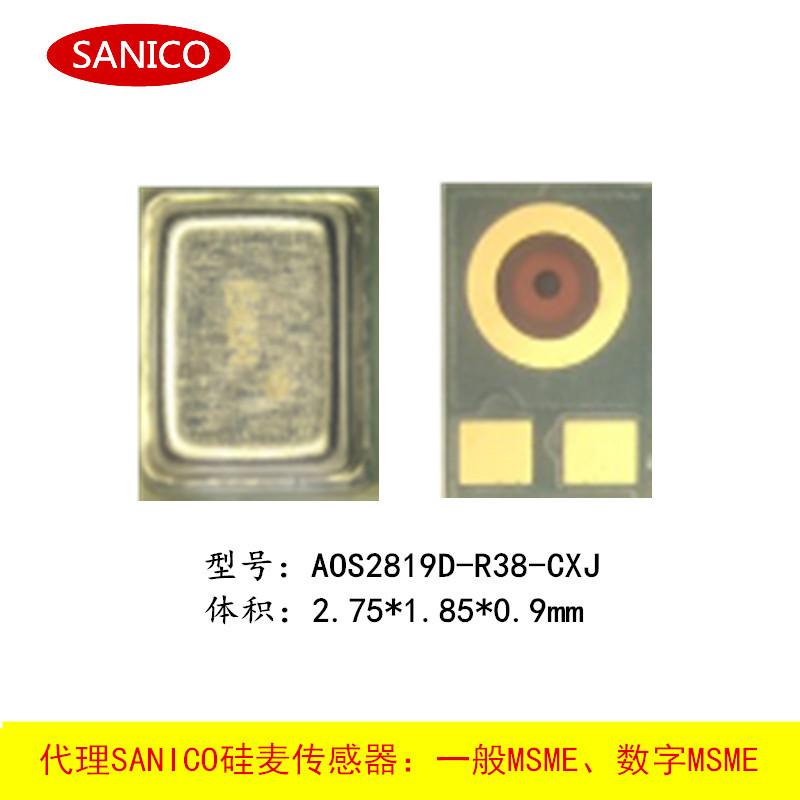 .电容麦电路_代理硅麦传感器AOS2819D-R38-CXJ MEMS麦克风 耳线传感器 - 工控街