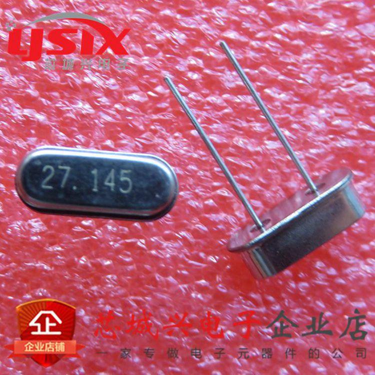 晶振 27.145MHz 49S型无源晶振 27.145M  HC-49S 全新 厂家直销
