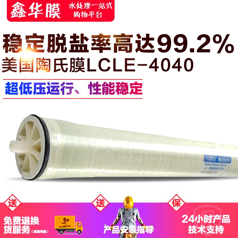 反渗透RO膜 美国陶氏膜4040 低压反渗透膜LCLE-4040