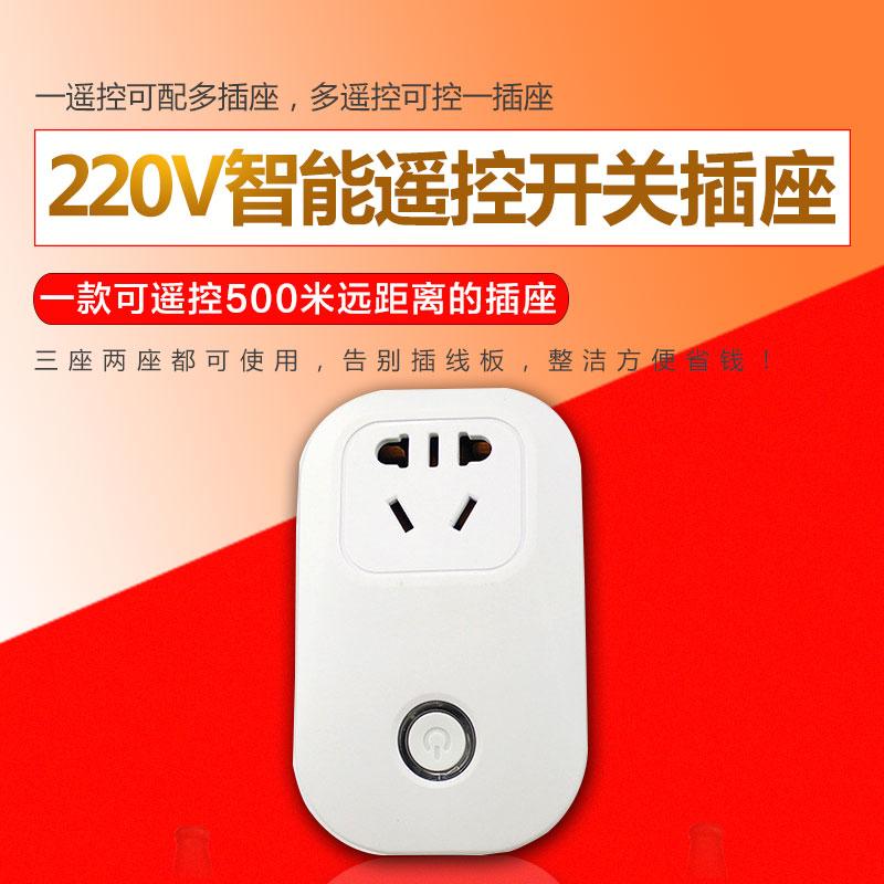 生产批发智能遥控开关插座 220V墙壁开关插座 远程遥控开关排插