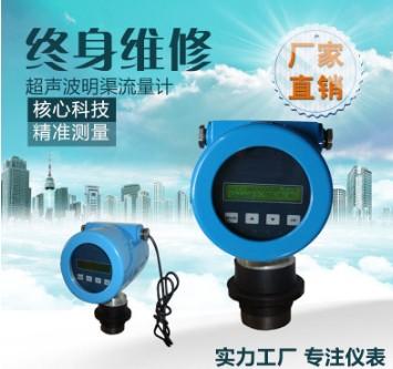 工考超声波明渠流量计/超声波传感器GFM-2/水流量计