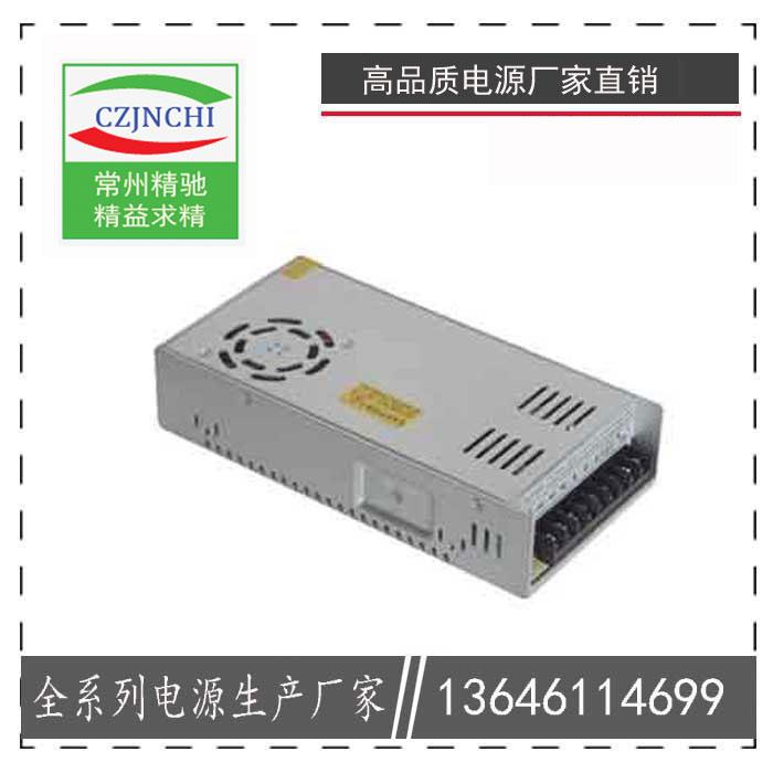 精驰110v/220v输入单组LED开关电源S-350-24直流电源24V开关电源