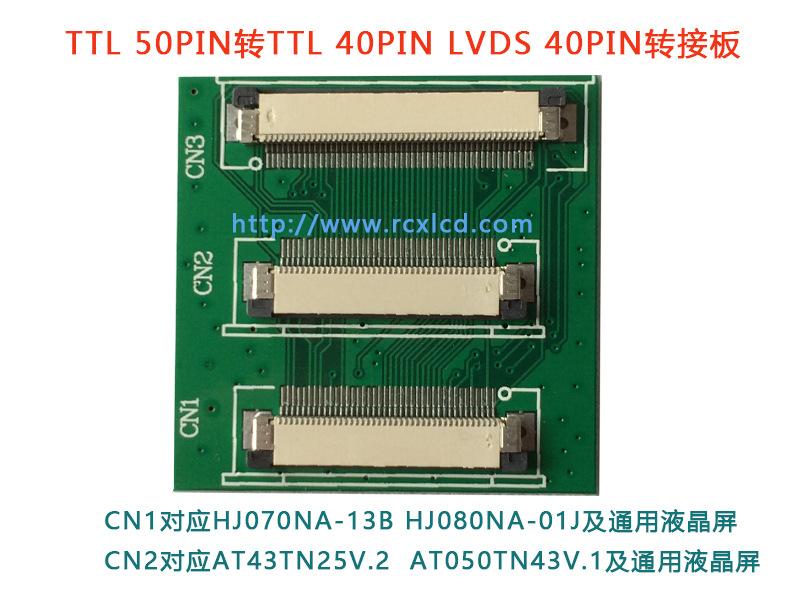 50PIN 转 40PIN 转接板 PCB板 连接板 PCBA板