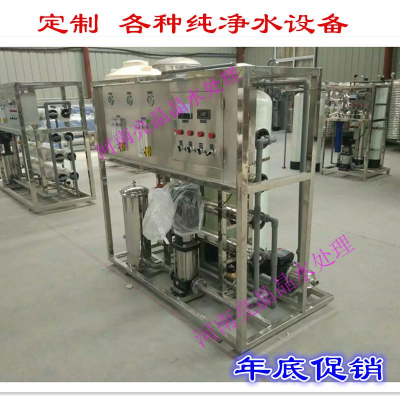 厂家直销小型反渗透设备净化水系统