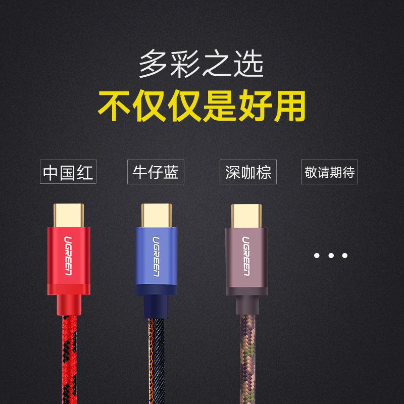 绿联 USB Type-c数据线小米5华为p9荣耀8手机三星note7通用充电线