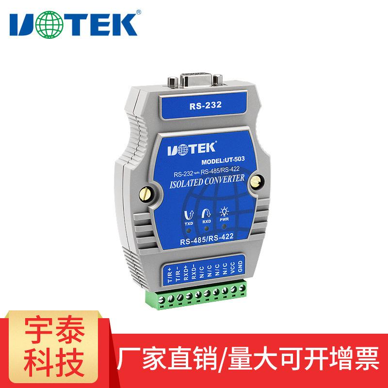 宇泰RS232转RS485/422转换器 光电隔离 导轨式工业级UT-503