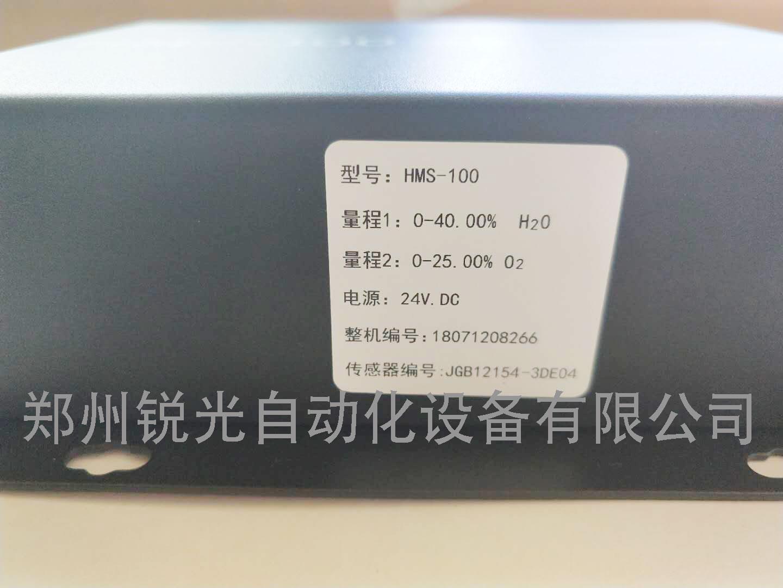 聚光HMS-100湿度氧变送器/聚光湿氧一体化变送器 氧化锆 CEMS烟气