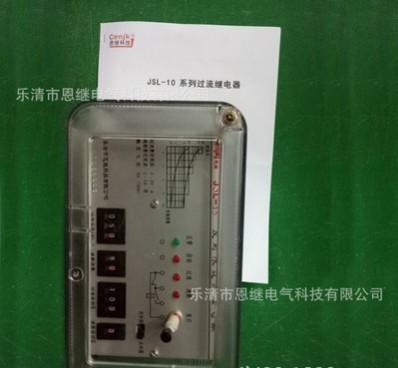 JGL-11反时限过流继电器JGL-12电流继电器JSL-13